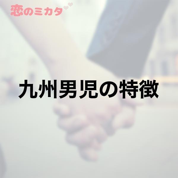 男児 特徴 九州
